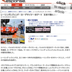 December 2011: Article @ RESPONSE Magazine Japan